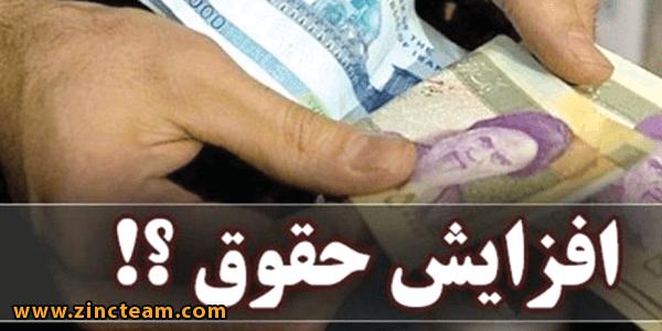 اجرای یکسان مصوبه افزایش حقوق در وزارتخانهها