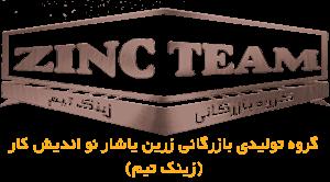 گروه تولیدی بازرگانی زرین یاشار نو اندیش کار ( زینک تیم )